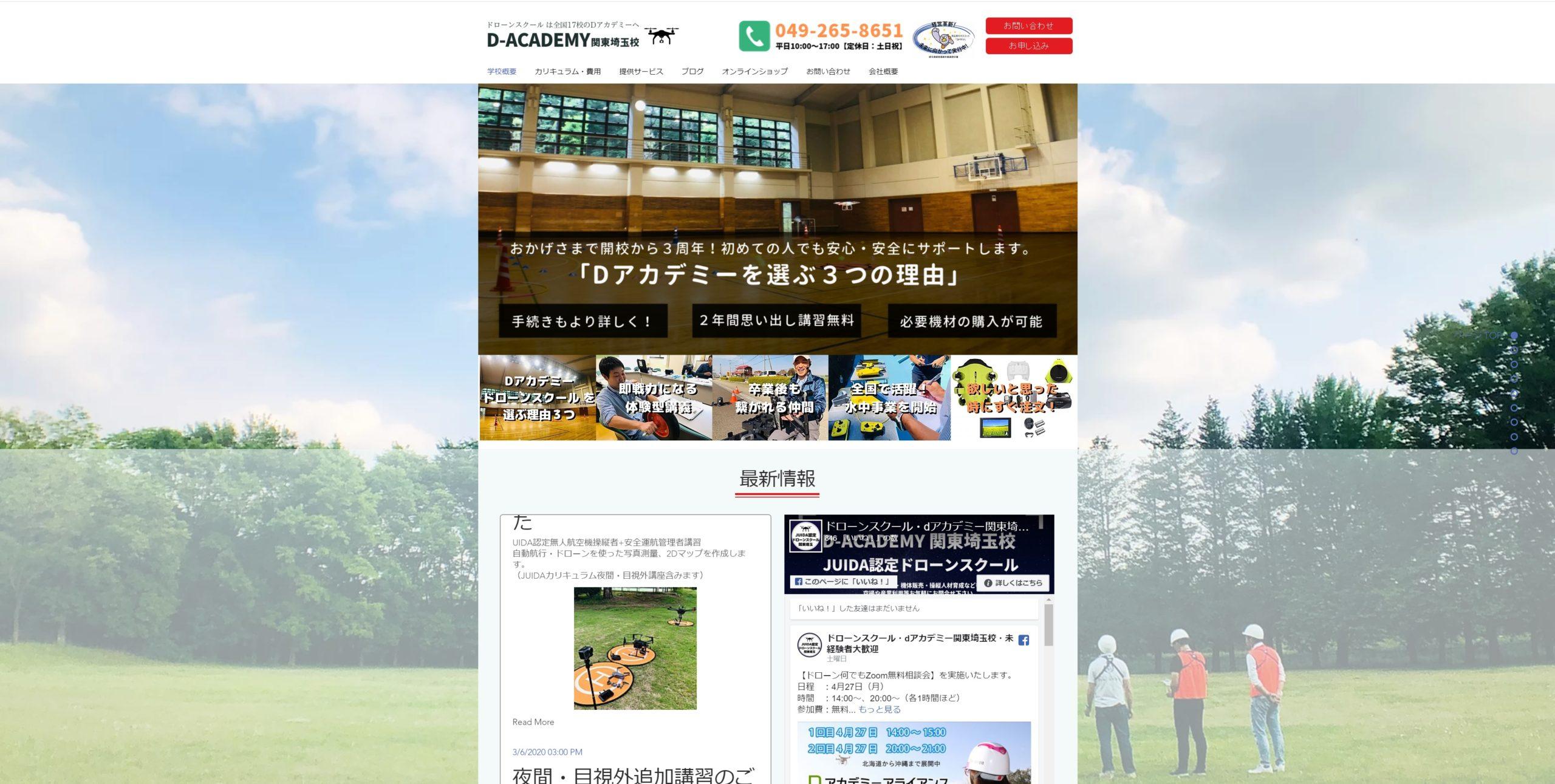 ドローンDドローン埼玉
