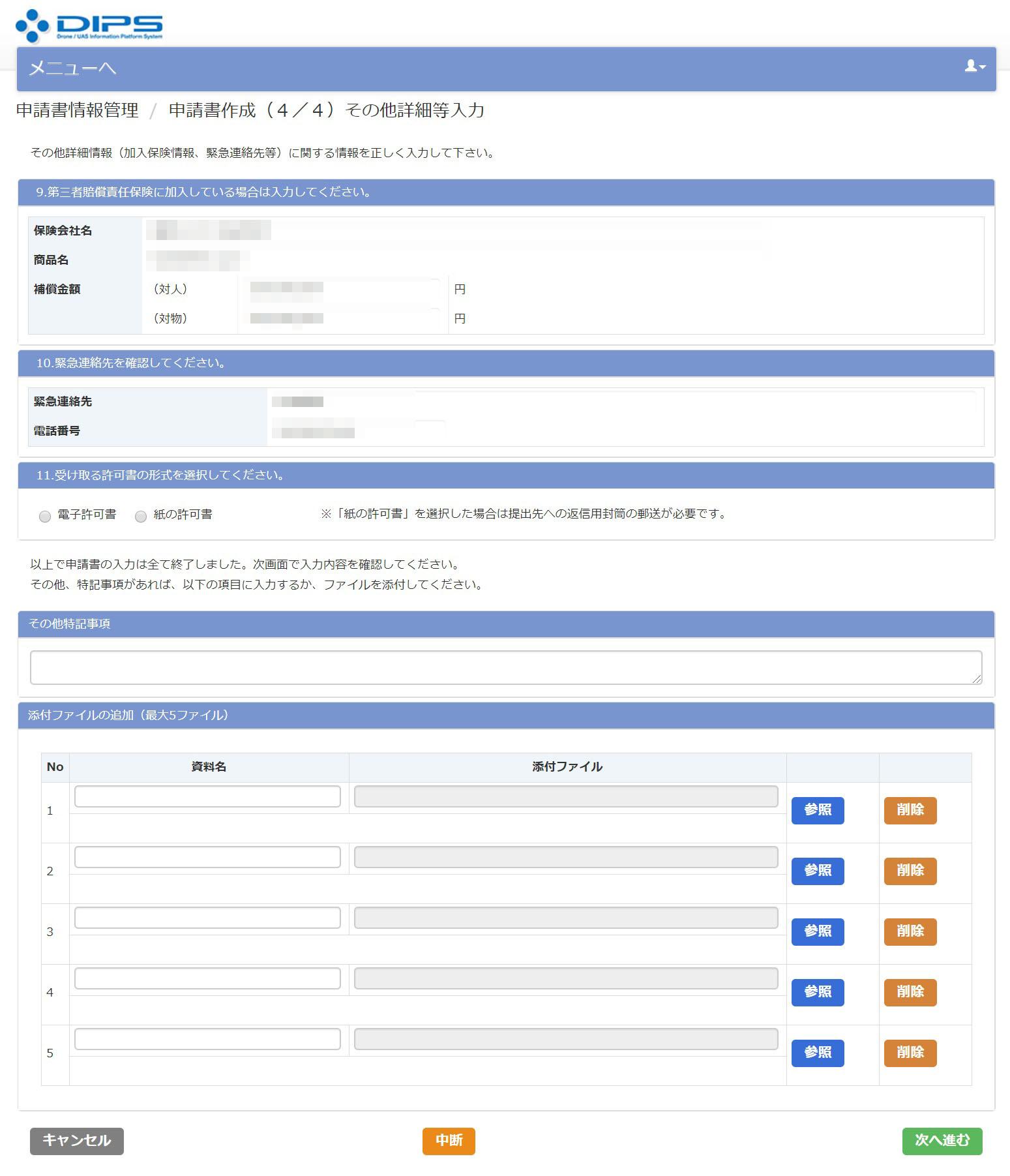 dips申請書作成4ページ目
