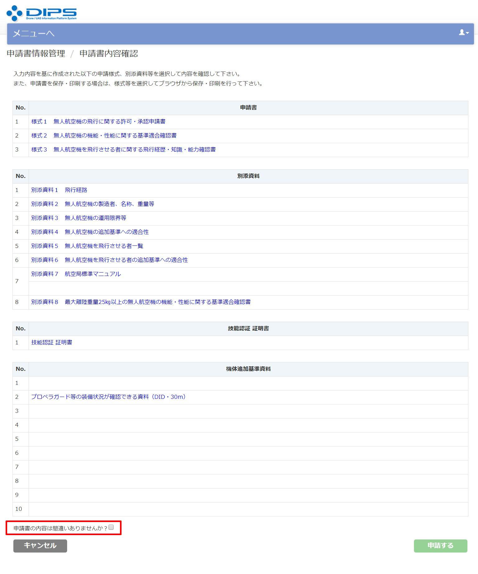 dips申請書情報管理