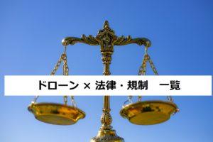 ドローン 法律・規制